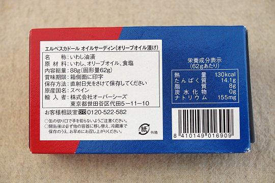 smallsardine002030