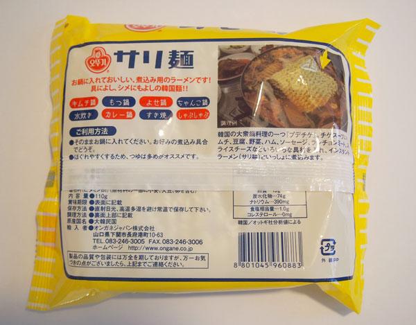 サリ麺の裏面