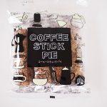 【カルディ】コスパ最高のコーヒースティックパイはコーヒーと一緒に召し上がれ!