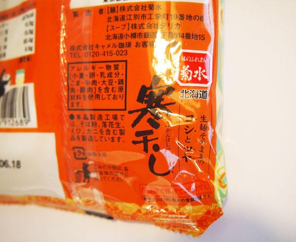 麺は北海道の製麺会社菊水の寒干し麺