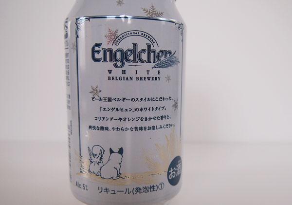 ベルギービール・エンゲルヒェンに白