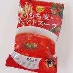 健康効果が注目される「もち麦」が手軽に!カルディの「フィリーズドライ もち麦トマトスープ」