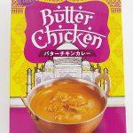 たっぷりチキンのカルディ【バターキチンカレー】はナンと一緒に!そしてピクルスを添えて!
