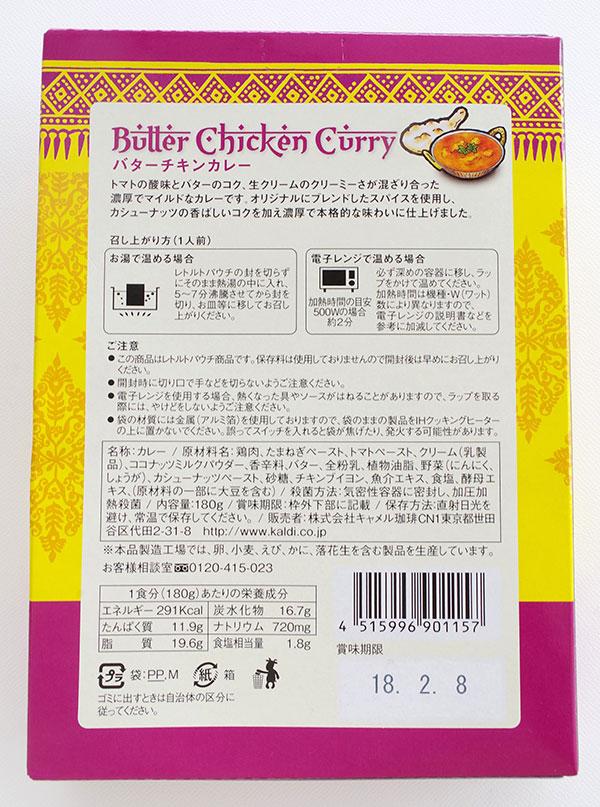 カルディオリジナル インドカレー バターチキン