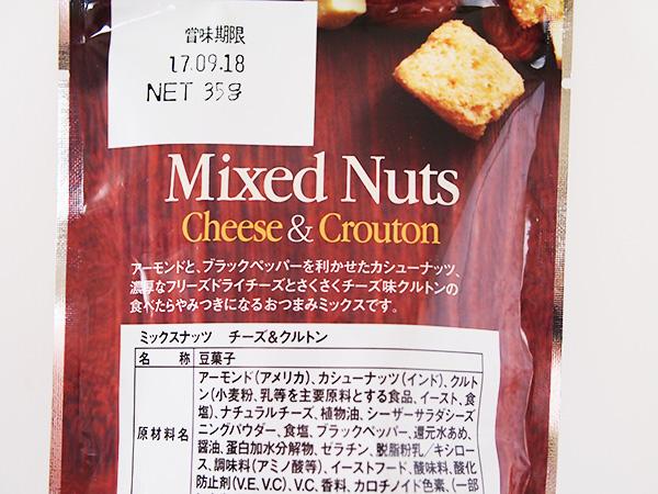 カルディオリジナル ミックスナッツ チーズ&クルトン