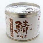 評判のカルディ「鯖缶味噌煮」は「美味しい缶詰を子ども達に食べさせたい」のキャッチコピーに偽りなし!