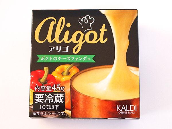 ポテトとチーズのチーズフォンディ「アリゴ」