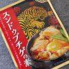 カルディ【スンドゥブチゲの素】は作り方もかんたん!おぼろ豆腐を使うと本当においしい!