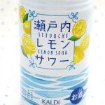 カルディで人気の「瀬戸内レモンサワー」は数量限定、夏にぴったりの芳醇なレモンサワー