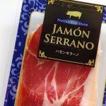 世界三大ハムのひとつスペイン産「ハモンセラーノ」がカルディで買える