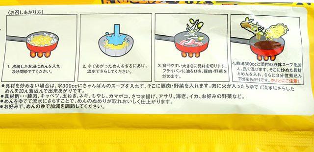 カルディ海鮮ちゃんぽんの作り方