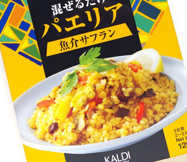 カルディオリジナル ご飯に混ぜるだけパエリア 魚介サフラン002(013)