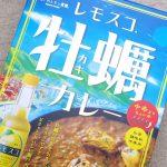 広島のご当地調味料レモスコのスバイスと広島産牡蠣の旨味が味わえる「レモスコ牡蠣カレー」