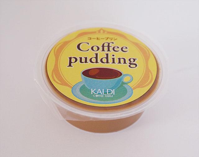 カルディのコーヒープリンは定番コーヒーマイルドカルディを使ってる