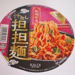 カルディのインスタント汁なし担々麺「花椒香る汁なし担担麺」はクオリティ高い逸品!