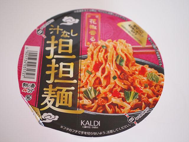 カルディオリジナル 花椒香る汁なし担担麺