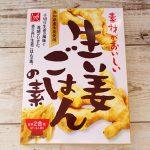 開けてびっくり千切り生姜がたっぷり入った冬季限定商品「素材がおいしい 生姜ごはんの素」