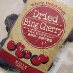 【カルディのドライビングチェリー】栄養価も高いドライフルーツ!おすすめの食べ方は?